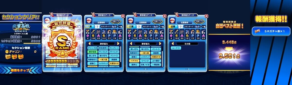 f:id:arimurasaji:20200621110417j:plain