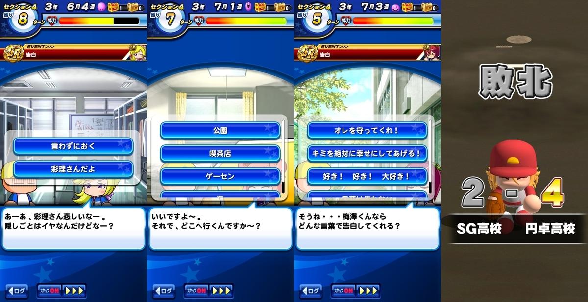 f:id:arimurasaji:20200627113233j:plain