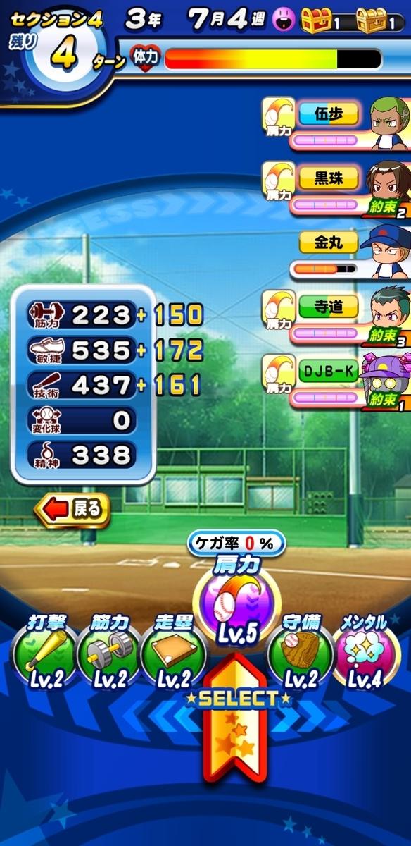 f:id:arimurasaji:20200702175707j:plain