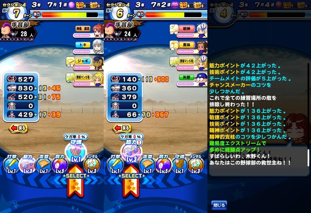 f:id:arimurasaji:20200703210954j:plain