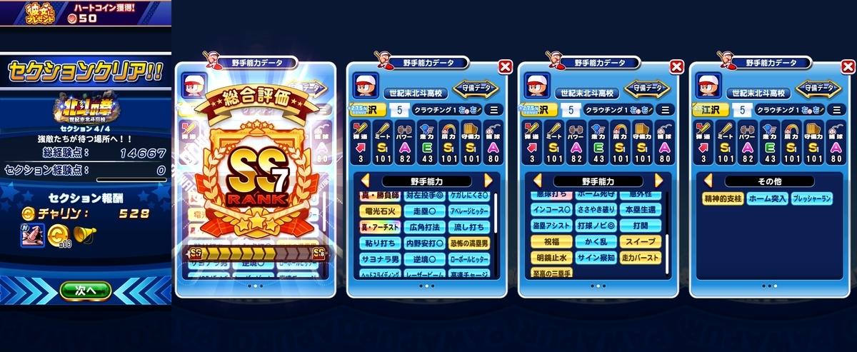 f:id:arimurasaji:20200705161026j:plain