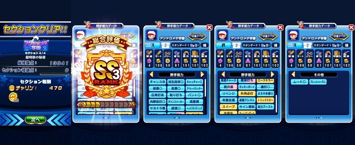 f:id:arimurasaji:20200708195144j:plain