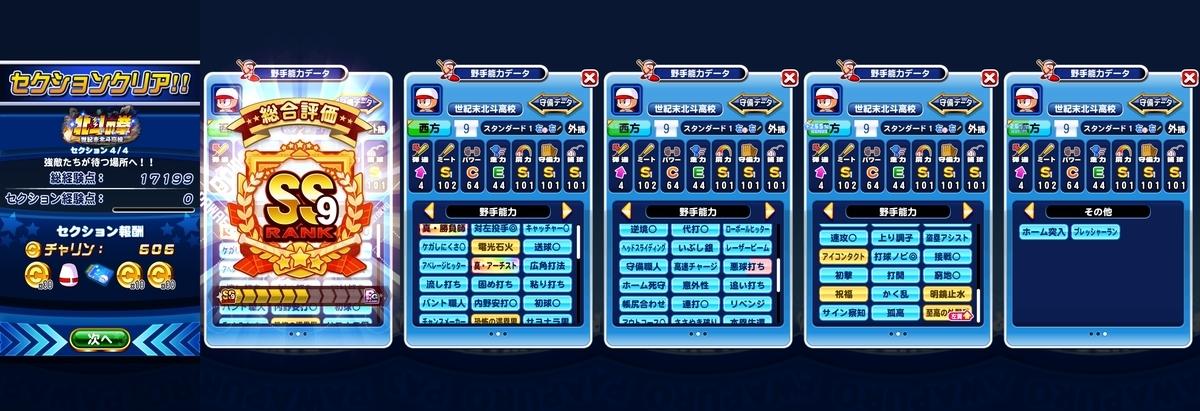 f:id:arimurasaji:20200714173754j:plain