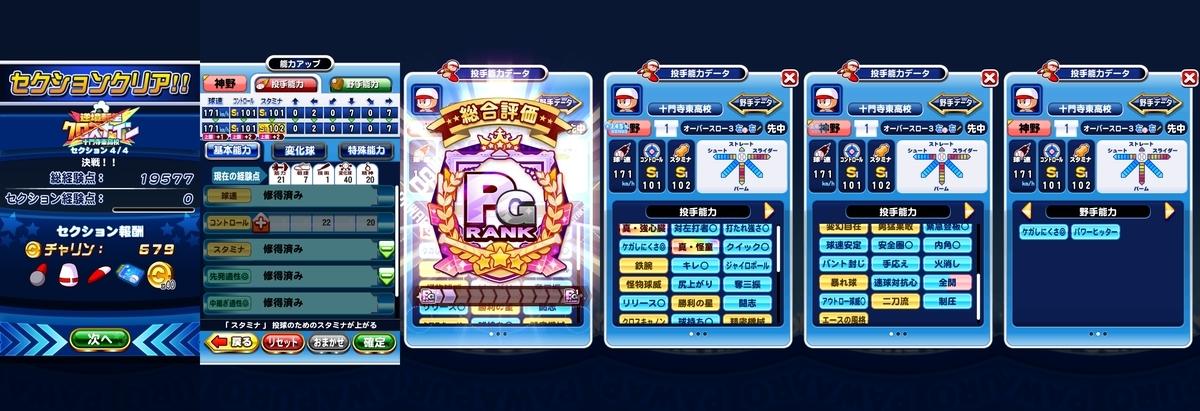 f:id:arimurasaji:20200714191845j:plain