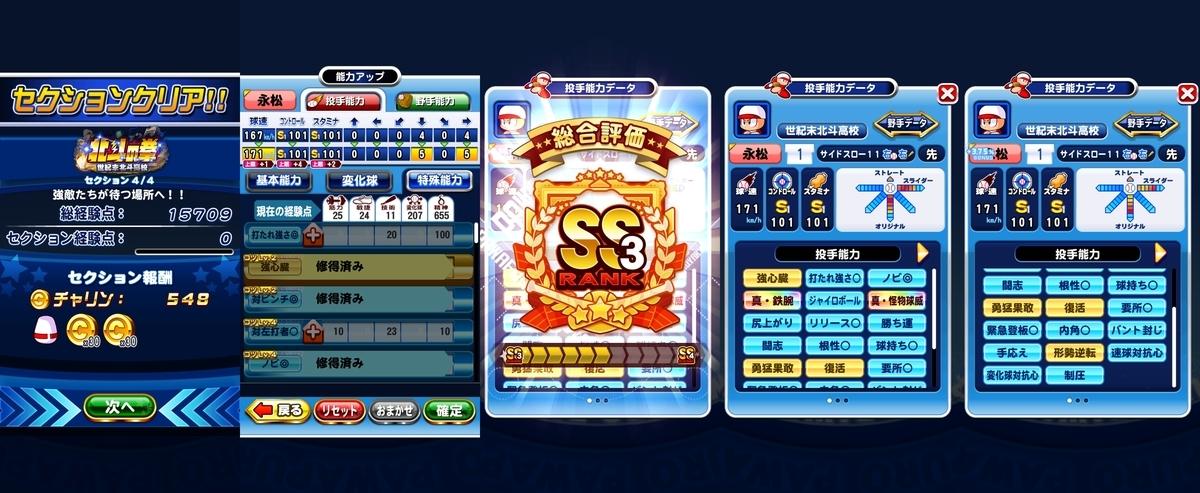 f:id:arimurasaji:20200715195810j:plain