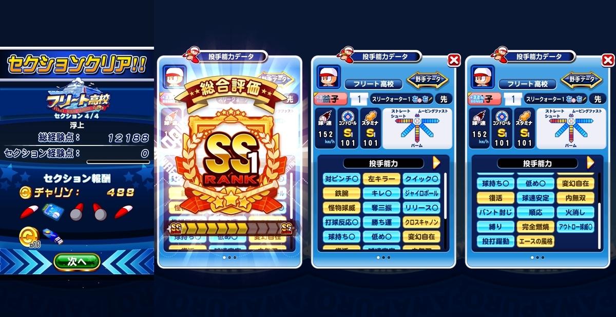f:id:arimurasaji:20200718085917j:plain