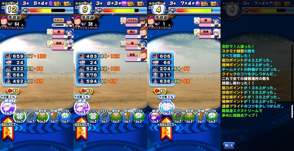 f:id:arimurasaji:20200719083012j:plain