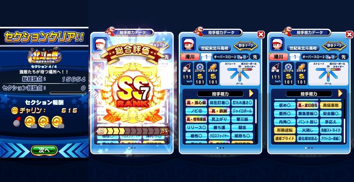 f:id:arimurasaji:20200719083020j:plain