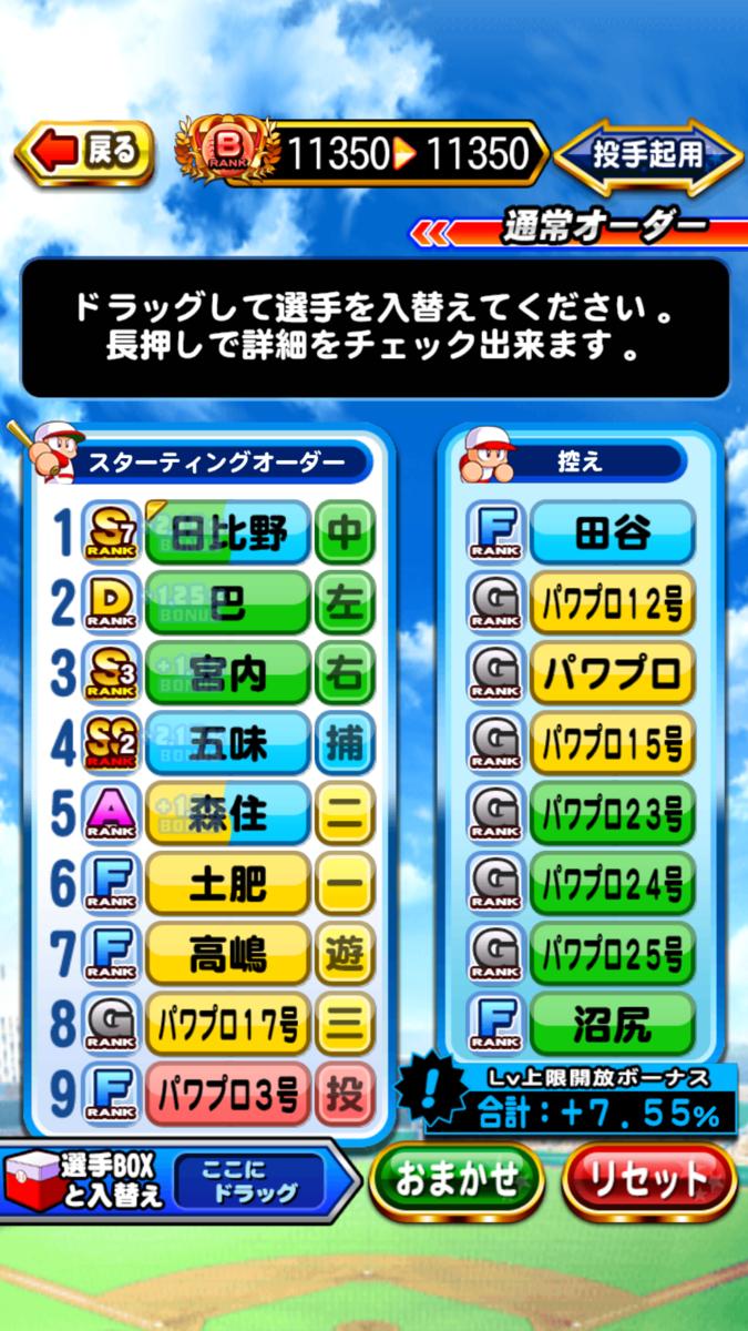 f:id:arimurasaji:20200719134529p:plain
