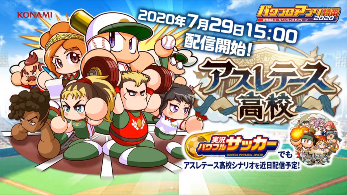 f:id:arimurasaji:20200720205832p:plain