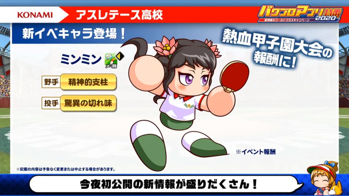 f:id:arimurasaji:20200720205904p:plain