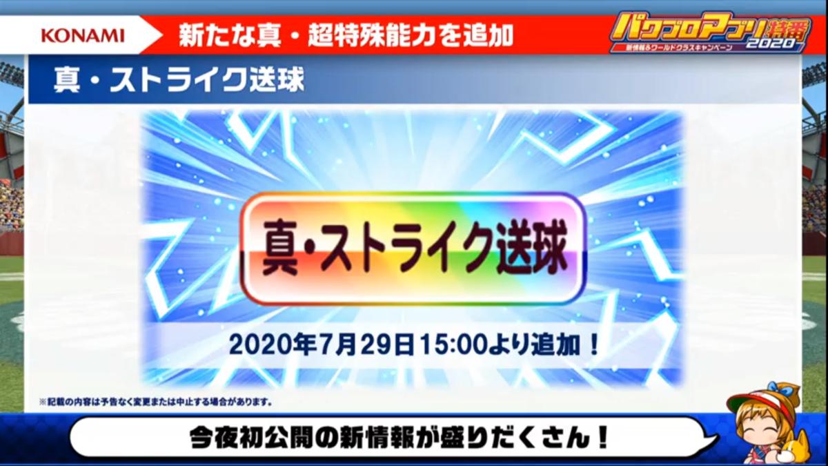 f:id:arimurasaji:20200720205916p:plain