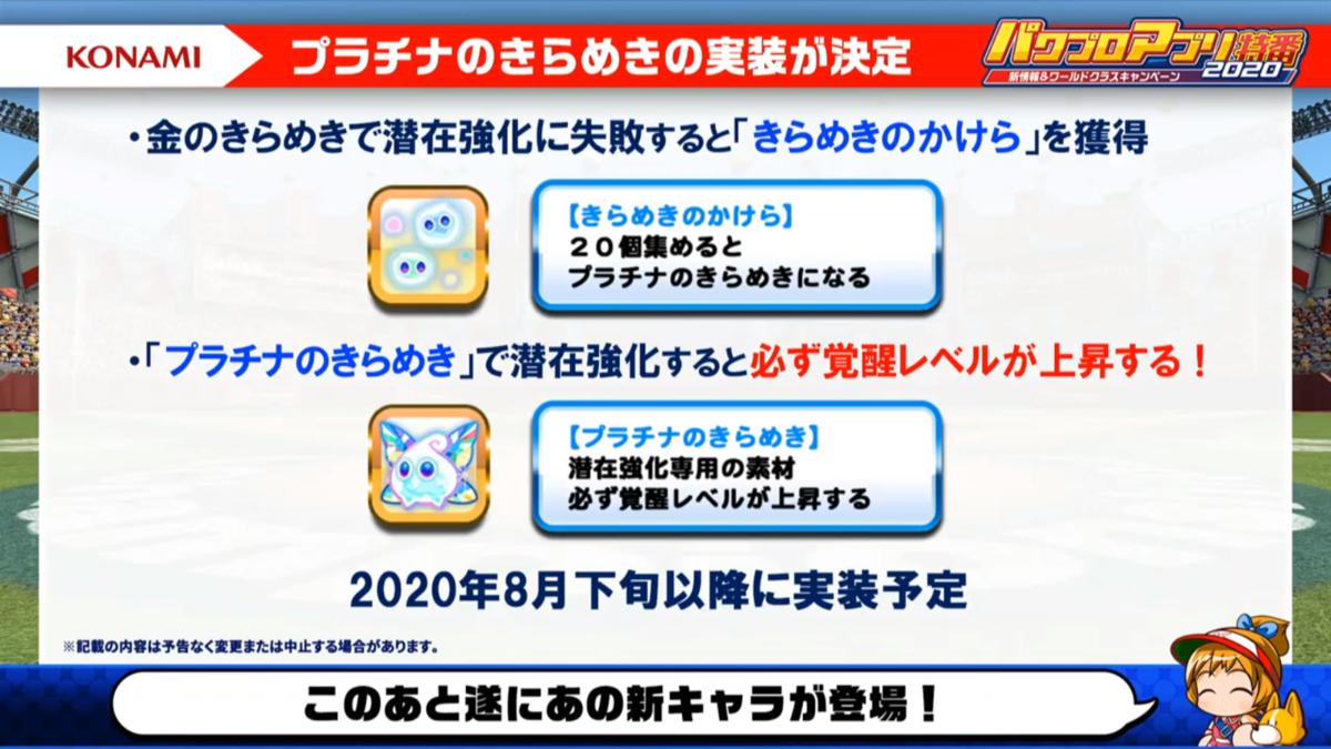 f:id:arimurasaji:20200720205929p:plain