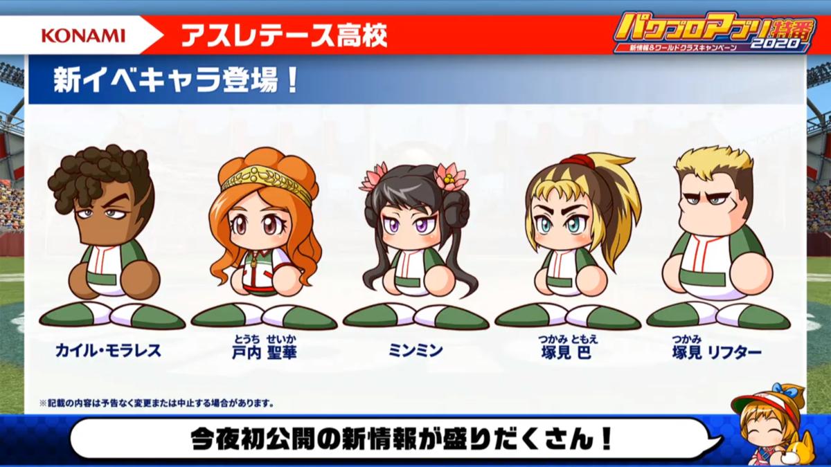 f:id:arimurasaji:20200720210739p:plain