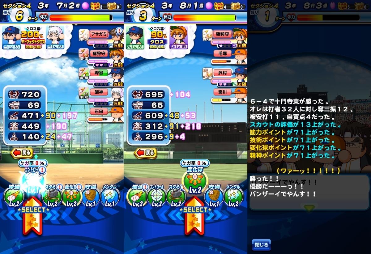 f:id:arimurasaji:20200726130516j:plain
