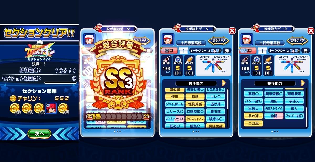 f:id:arimurasaji:20200726130524j:plain