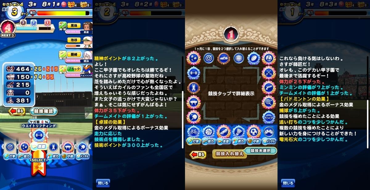f:id:arimurasaji:20200729181119j:plain