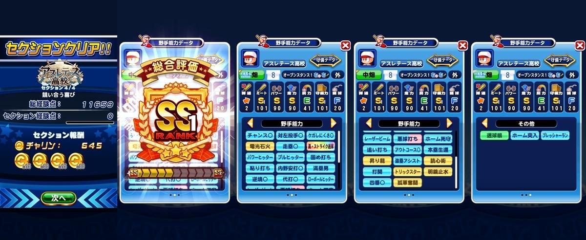 f:id:arimurasaji:20200729201527j:plain