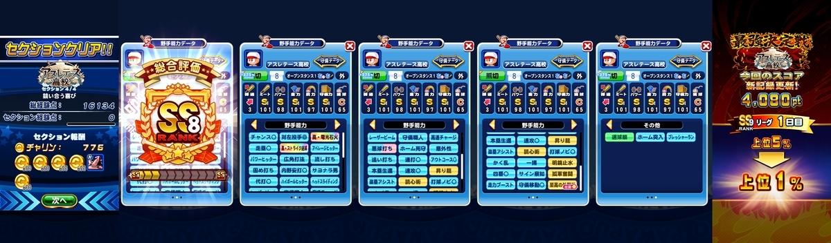 f:id:arimurasaji:20200730174802j:plain