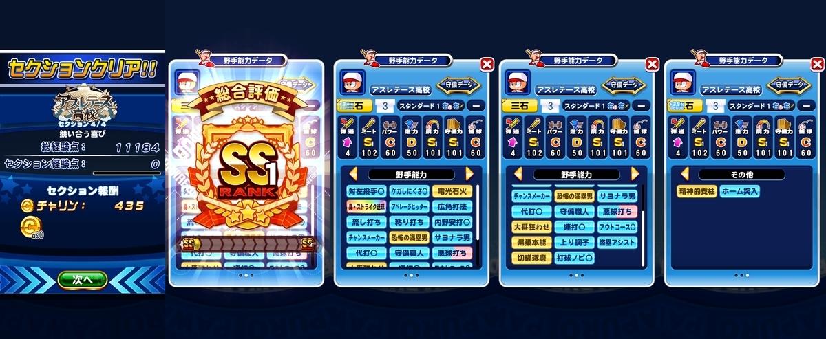 f:id:arimurasaji:20200731170221j:plain