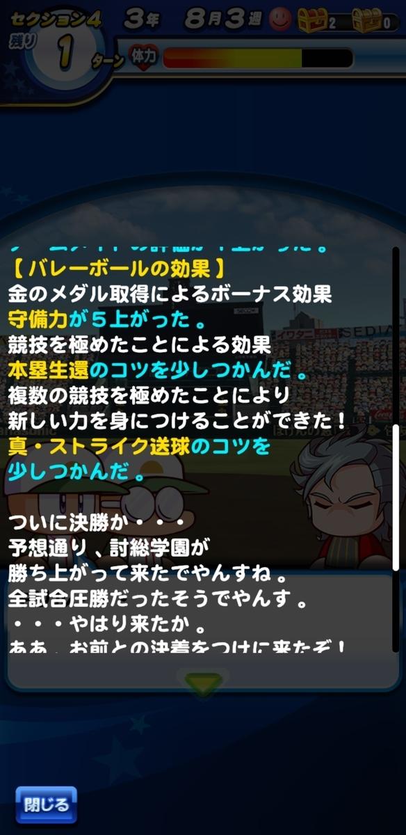 f:id:arimurasaji:20200731182310j:plain