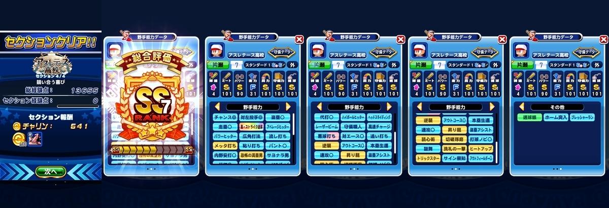 f:id:arimurasaji:20200731182314j:plain
