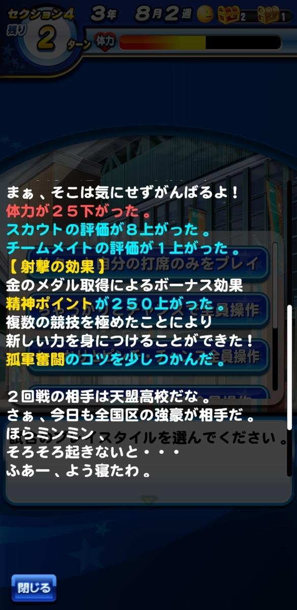 f:id:arimurasaji:20200801110918j:plain