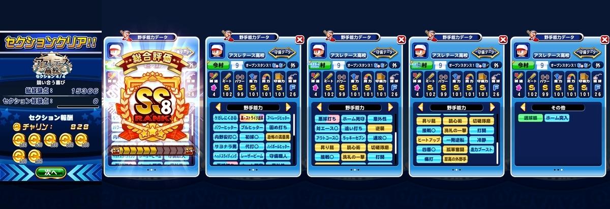 f:id:arimurasaji:20200801152817j:plain