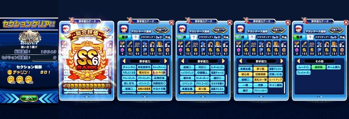 f:id:arimurasaji:20200801185400j:plain