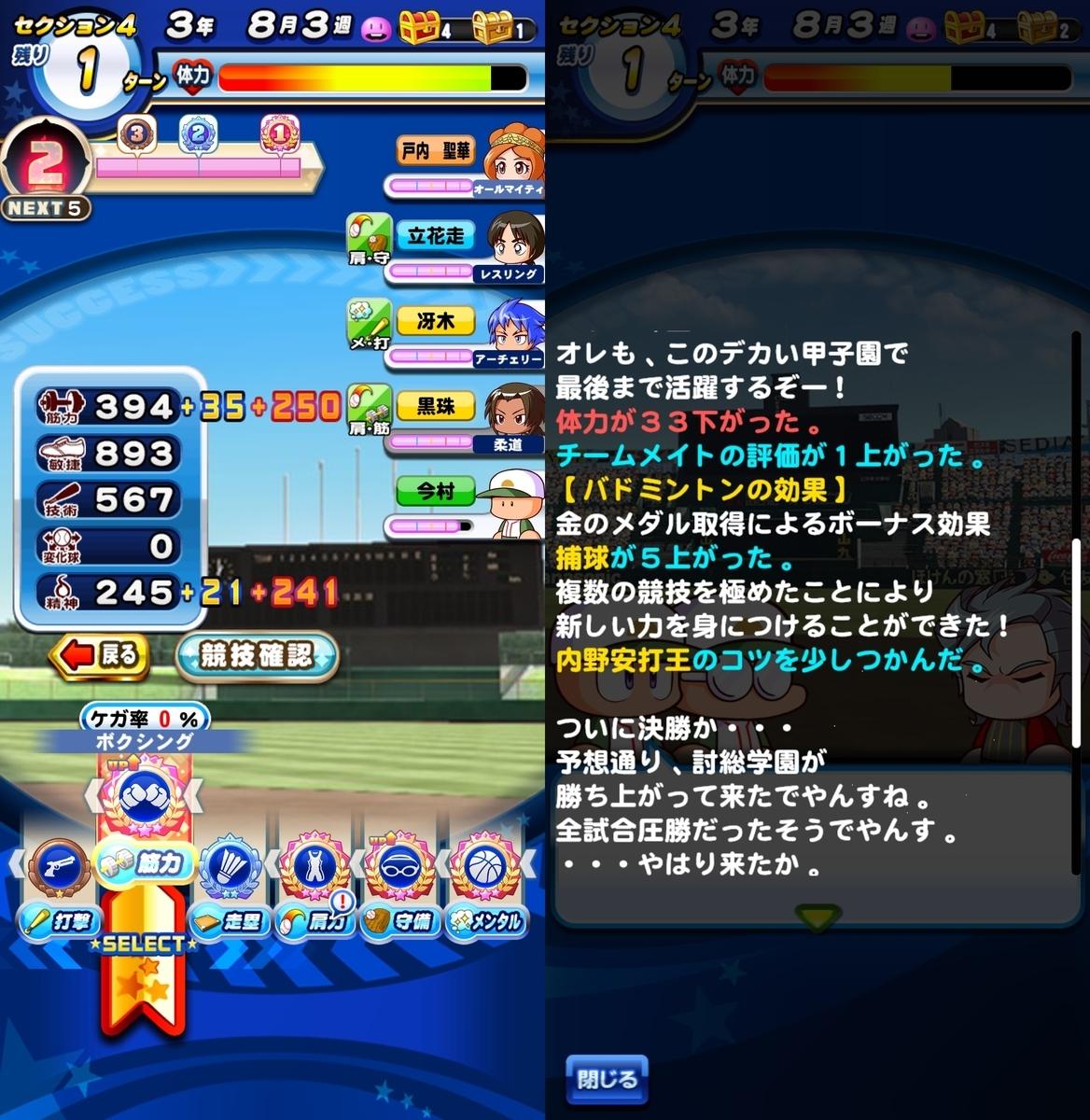 f:id:arimurasaji:20200801222447j:plain