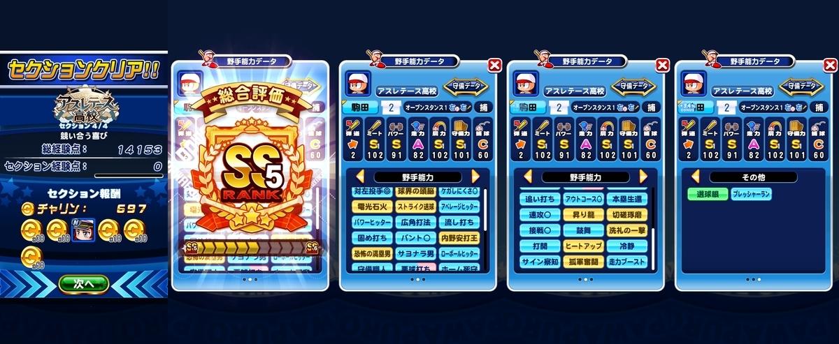 f:id:arimurasaji:20200801222456j:plain