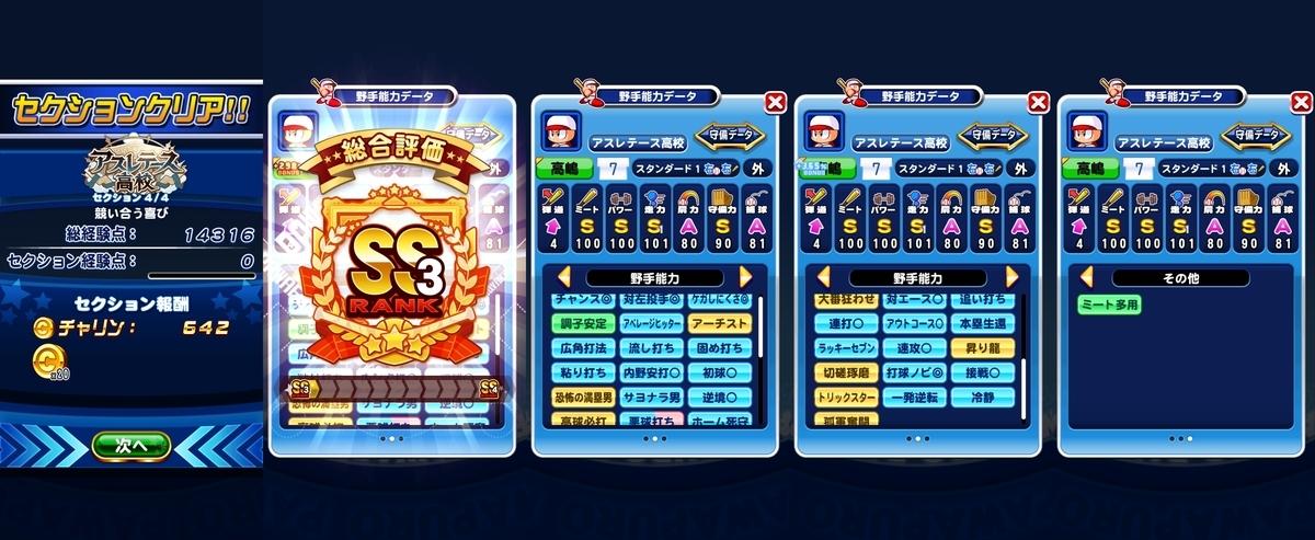 f:id:arimurasaji:20200803222439j:plain