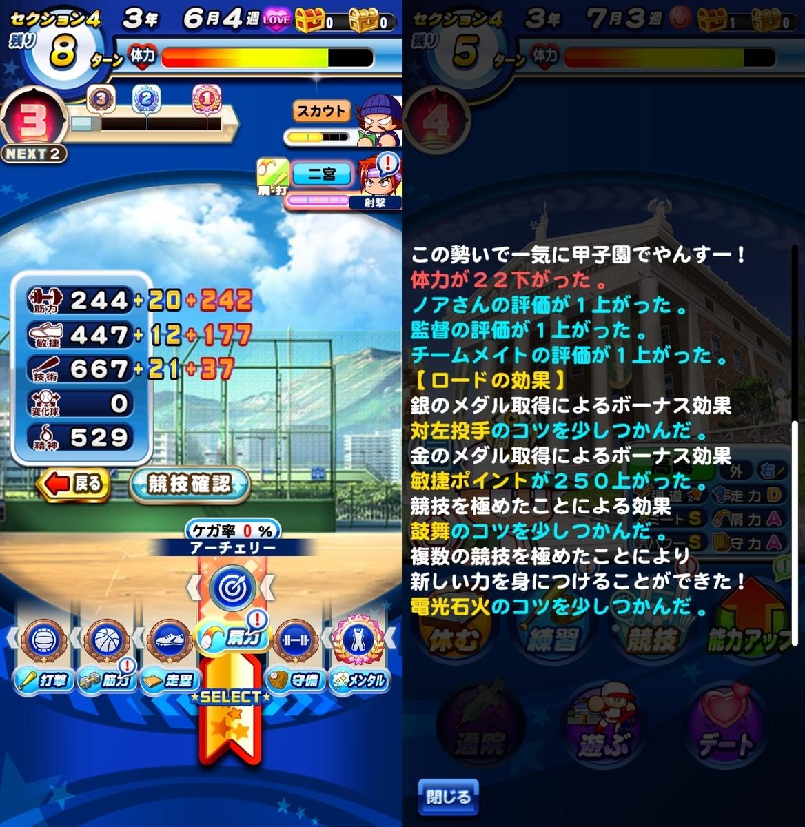 f:id:arimurasaji:20200803222510j:plain