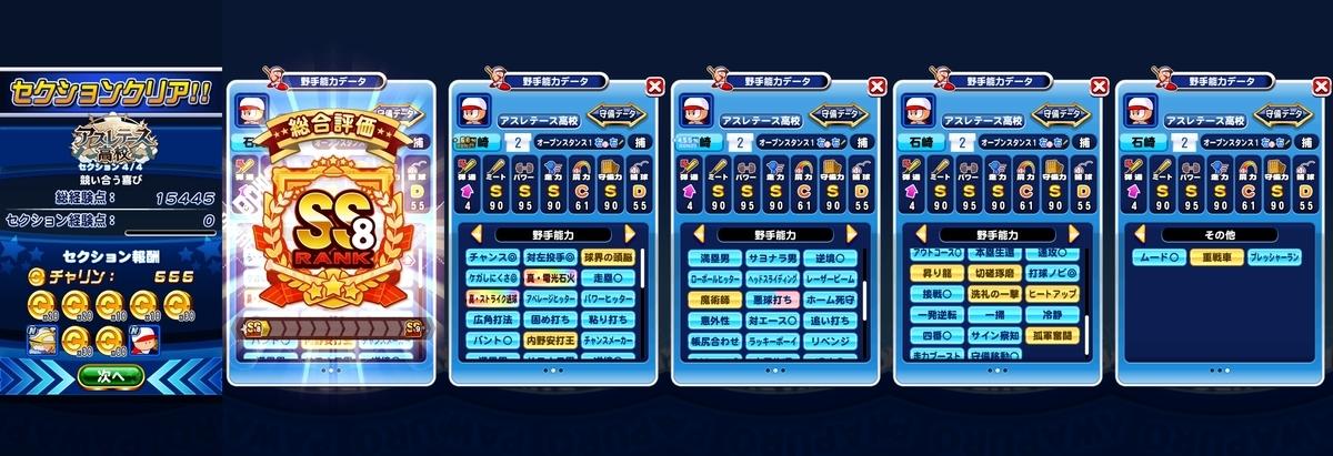 f:id:arimurasaji:20200805195147j:plain
