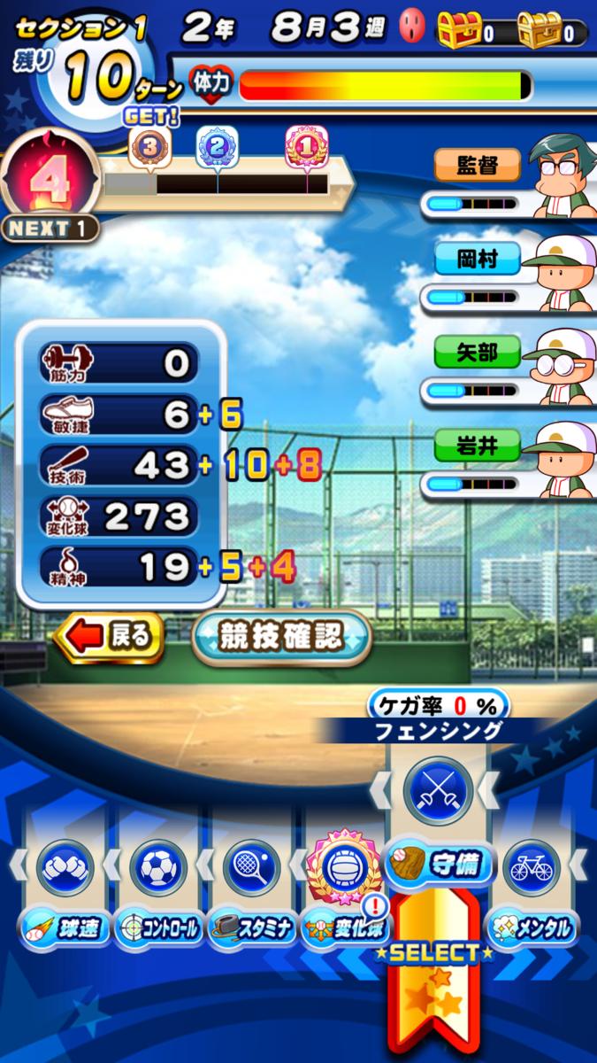 f:id:arimurasaji:20200807174927p:plain