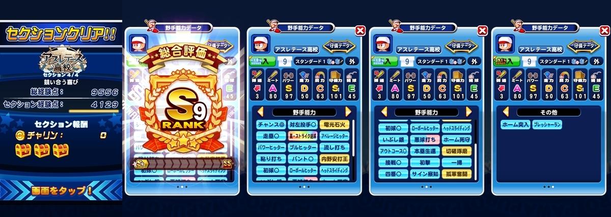 f:id:arimurasaji:20200808204600j:plain