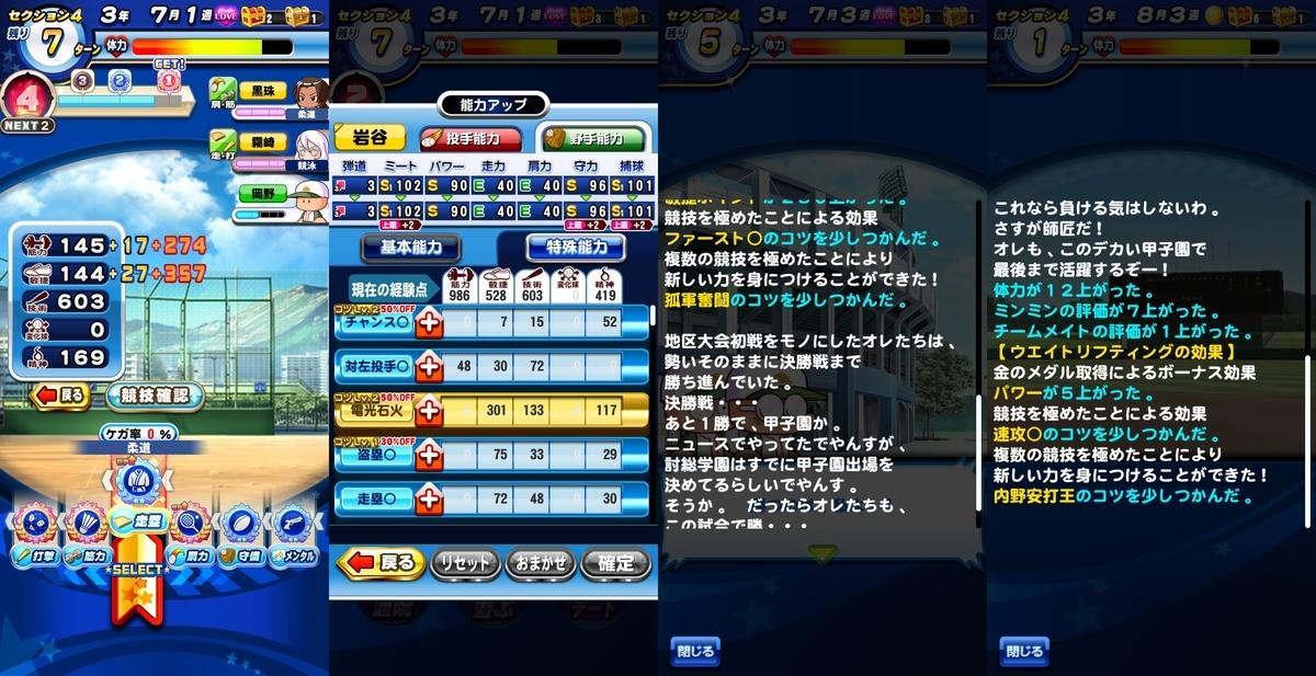 f:id:arimurasaji:20200809104331j:plain