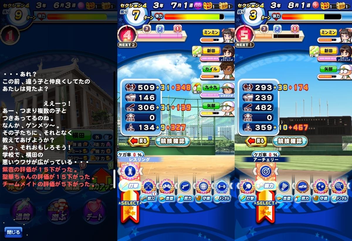 f:id:arimurasaji:20200809142258j:plain