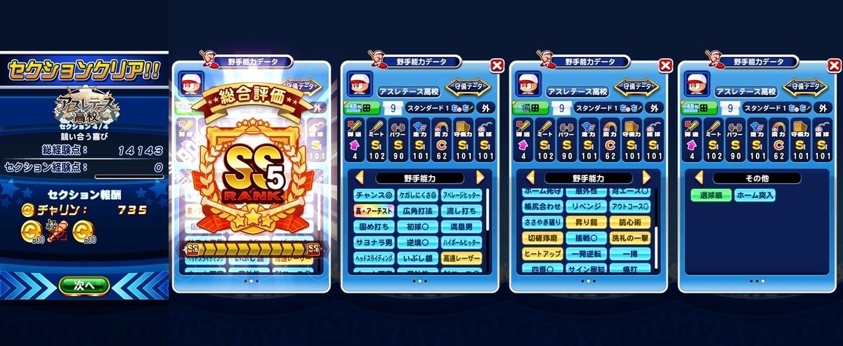 f:id:arimurasaji:20200809142305j:plain