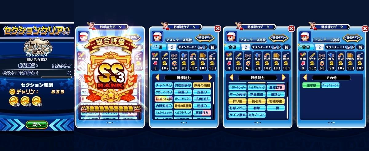 f:id:arimurasaji:20200810175838j:plain