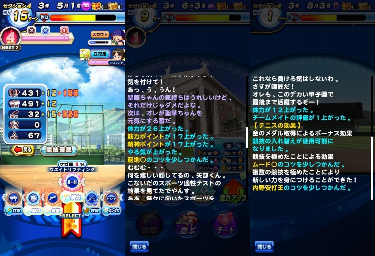 f:id:arimurasaji:20200811193346j:plain