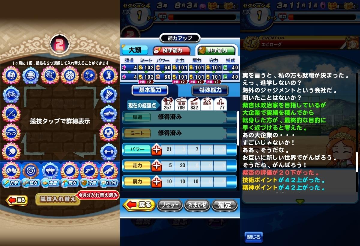 f:id:arimurasaji:20200812174523j:plain