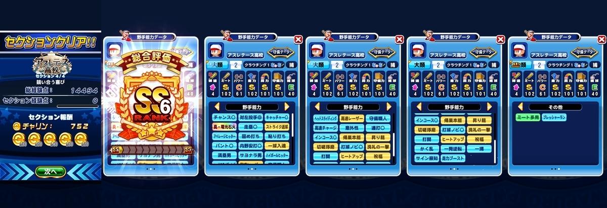 f:id:arimurasaji:20200812174532j:plain