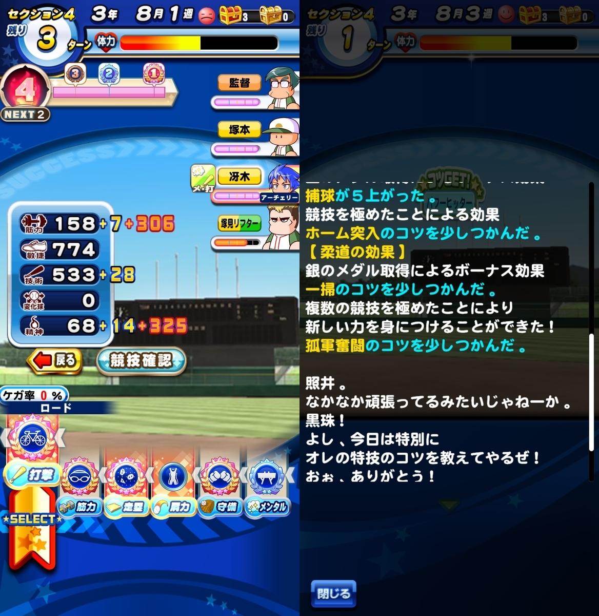 f:id:arimurasaji:20200813184224j:plain