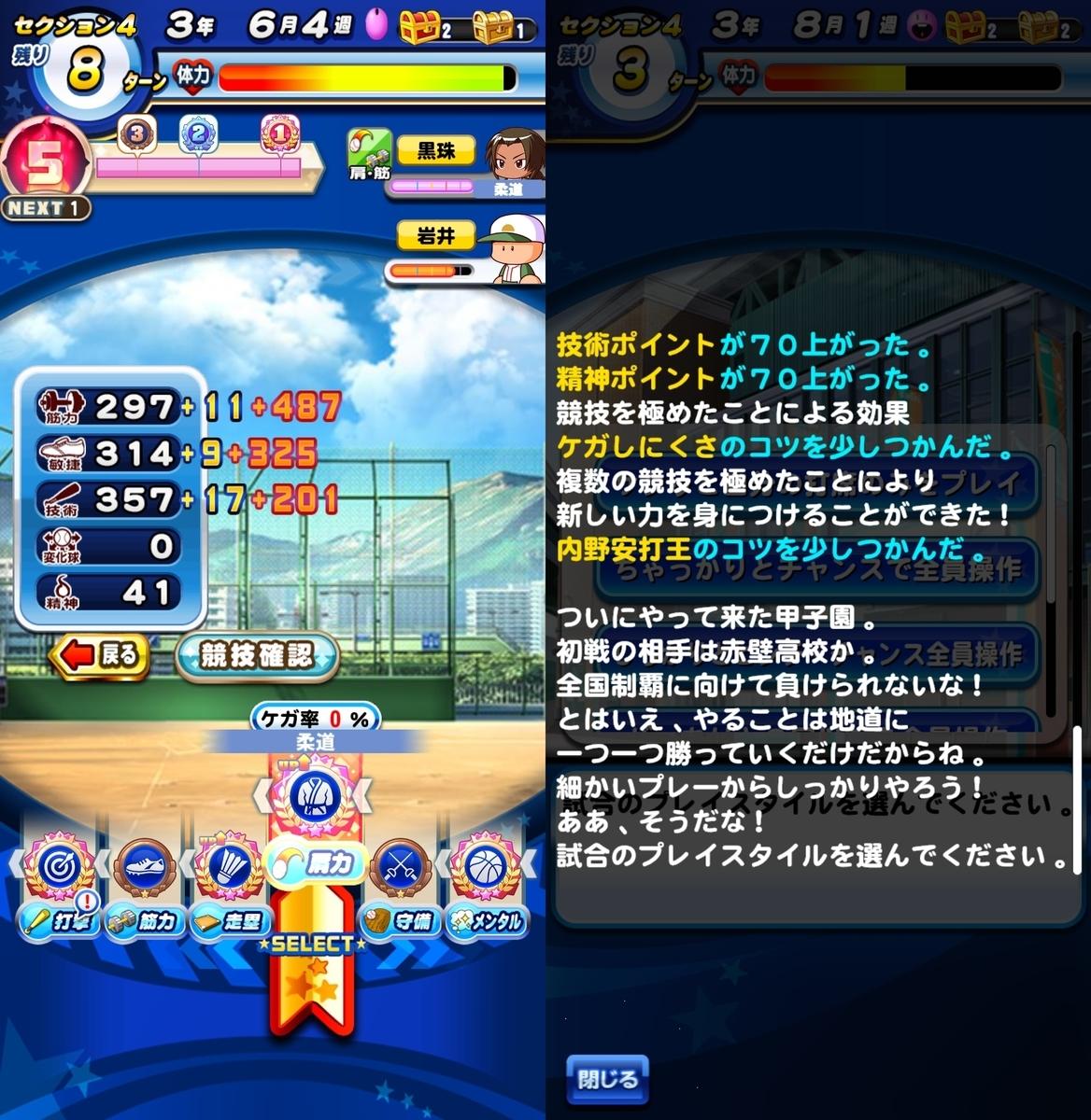 f:id:arimurasaji:20200817213651j:plain