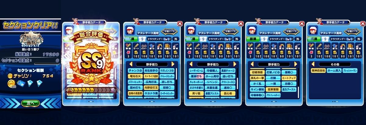f:id:arimurasaji:20200817213658j:plain