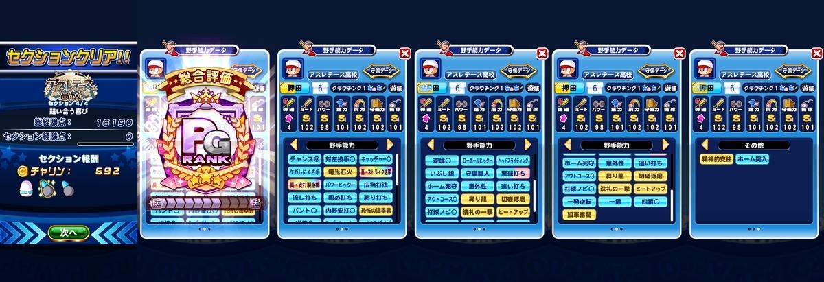 f:id:arimurasaji:20200818173721j:plain