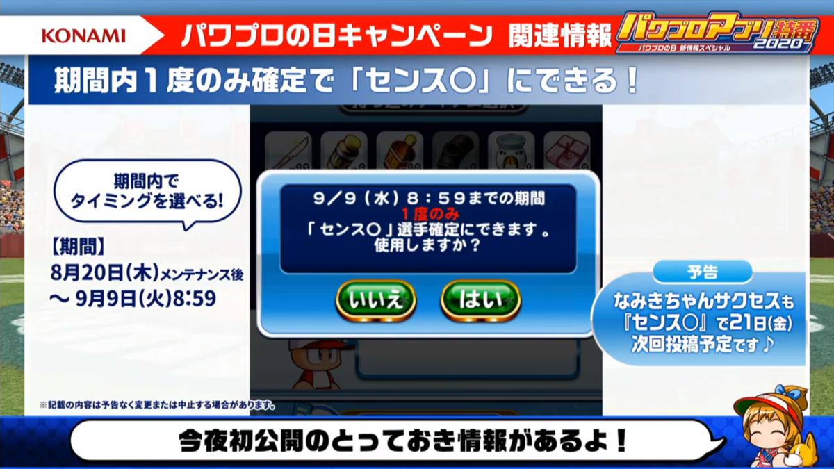 f:id:arimurasaji:20200819213222p:plain