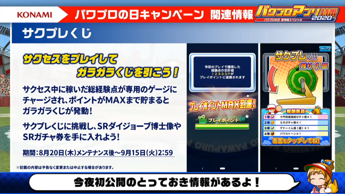f:id:arimurasaji:20200819213548p:plain