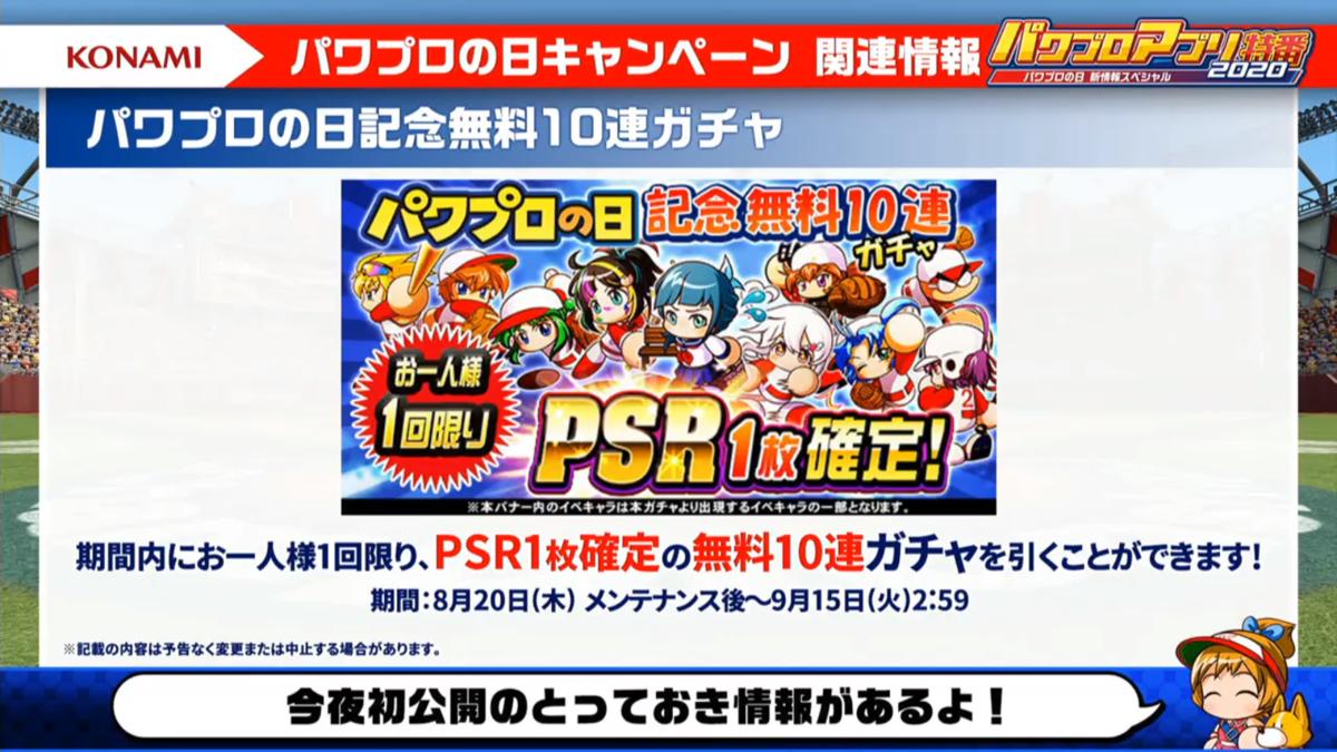 f:id:arimurasaji:20200819214153p:plain